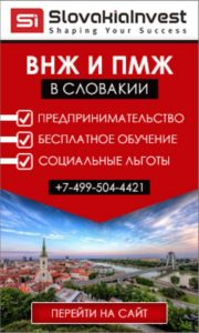 Получить вид на жилье в Словакии легко
